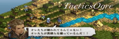 tacticsogre